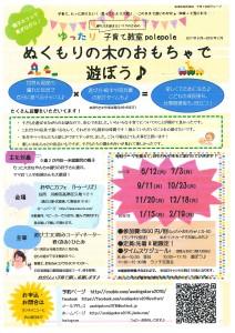 子育て教室(H29.6.12~H30.2.19)